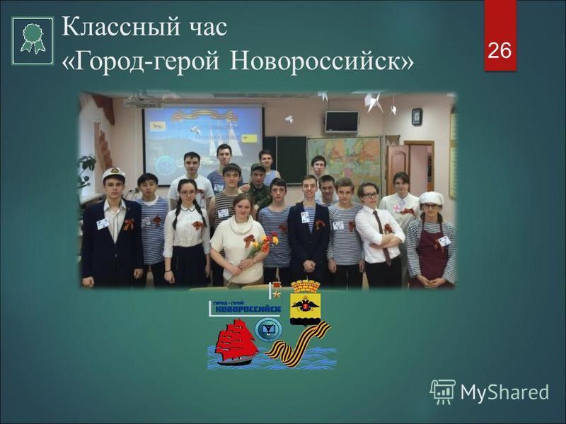 26 Классный час «Город-герой Новороссийск»