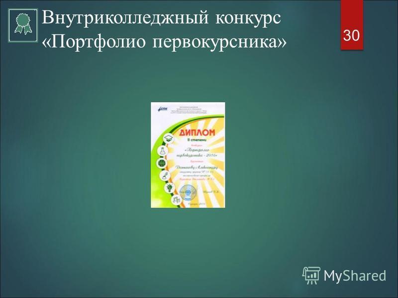 30 Внутриколледжный конкурс «Портфолио первокурсника»