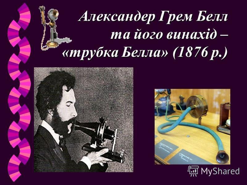 Александер Грем Белл та його винахід – «трубка Белла» (1876 р.)