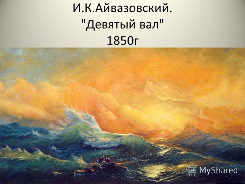 И.К.Айвазовский. Девятый вал 1850 г