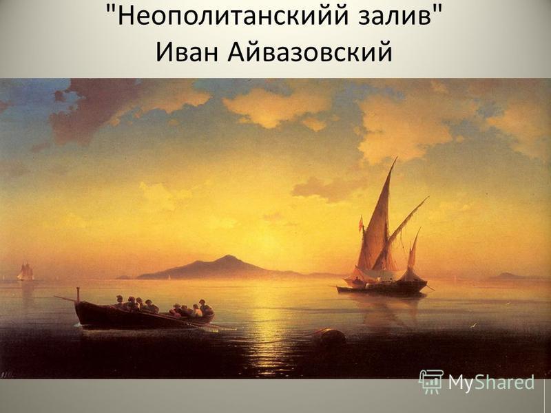 Неополитанскийй залив Иван Айвазовский