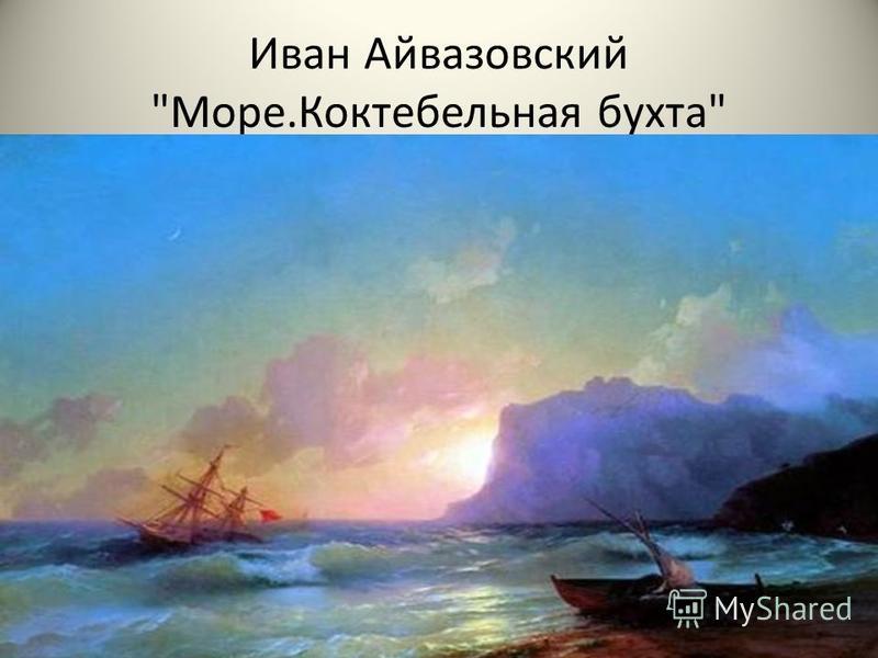 Иван Айвазовский Море.Коктебельная бухта