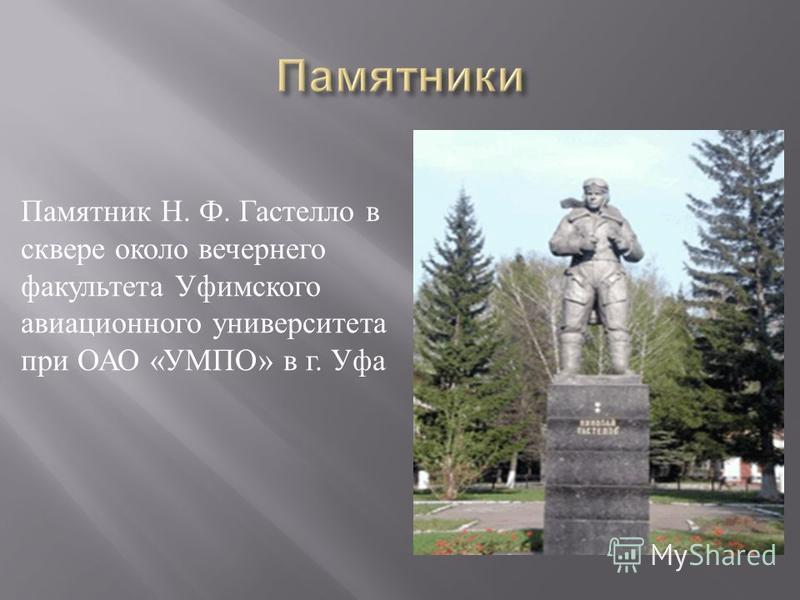 Памятник Н. Ф. Гастелло в сквере около вечернего факультета Уфимского авиационного университета при ОАО « УМПО » в г. Уфа