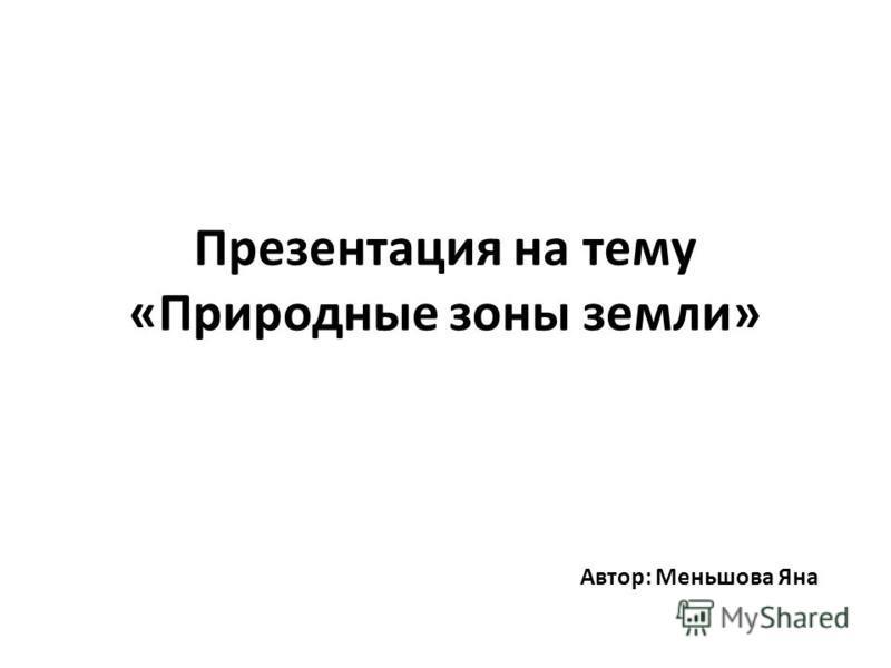 Презентация на тему «Природные изоны земли» Автор: Меньшова Яна