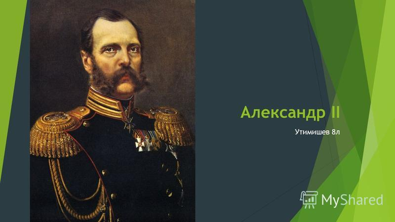 Александр II Утимишев 8 л