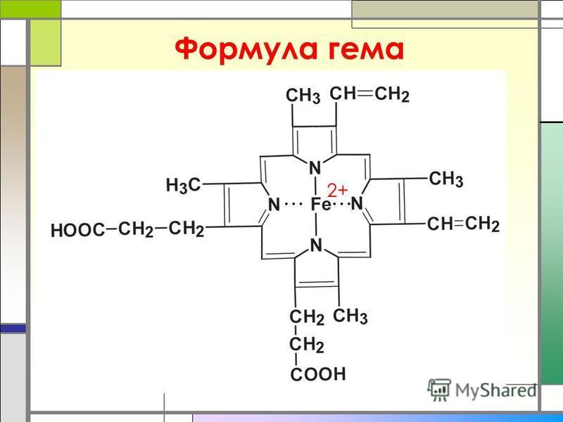 Формула гема 2+ …