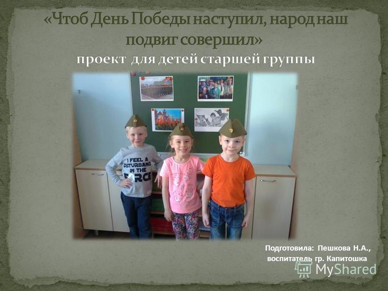 Подготовила: Пешкова Н.А., воспитатель гр. Капитошка