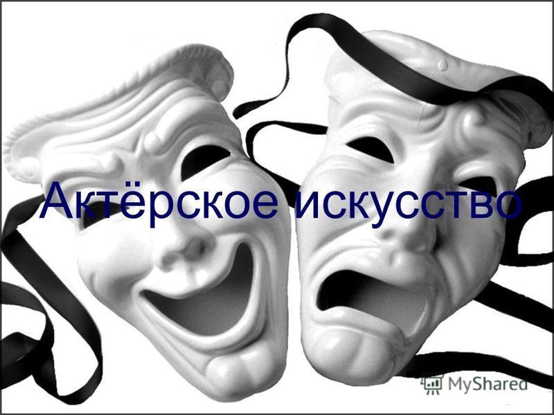 Актёрское искусство