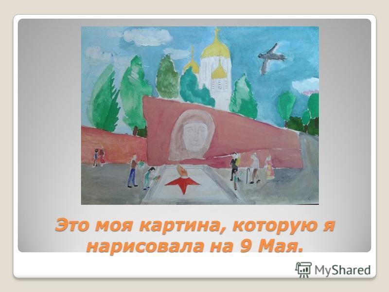 Это моя картина, которую я нарисовала на 9 Мая.