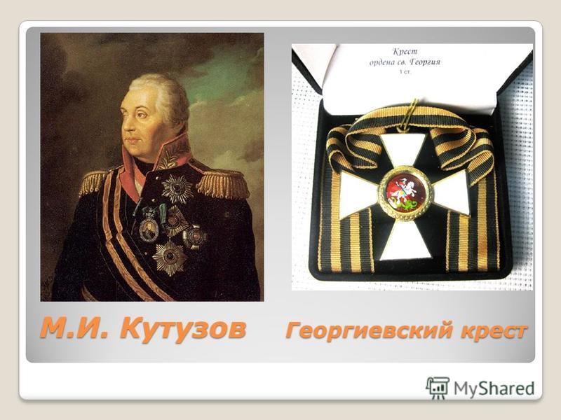 М.И. Кутузов Георгиевский крест