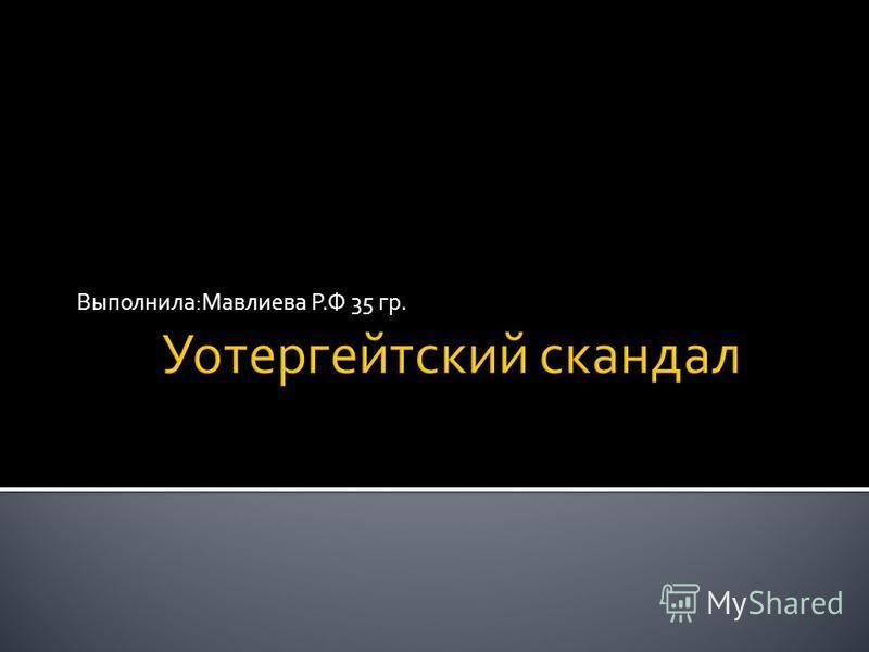 Выполнила:Мавлиева Р.Ф 35 гр.