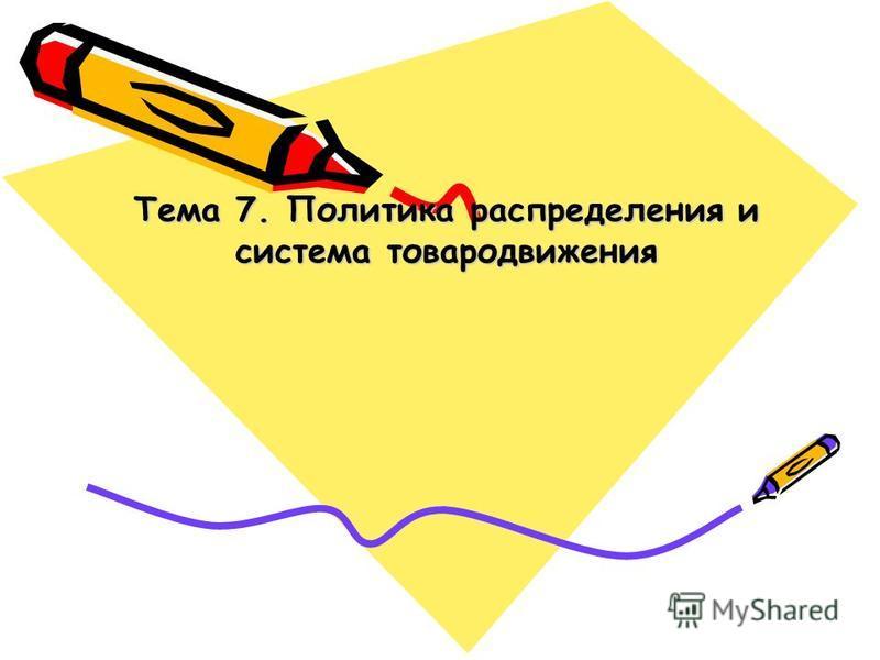 Тема 7. Политика распределения и система товародвижения