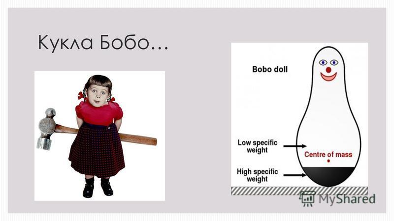Кукла Бобо…