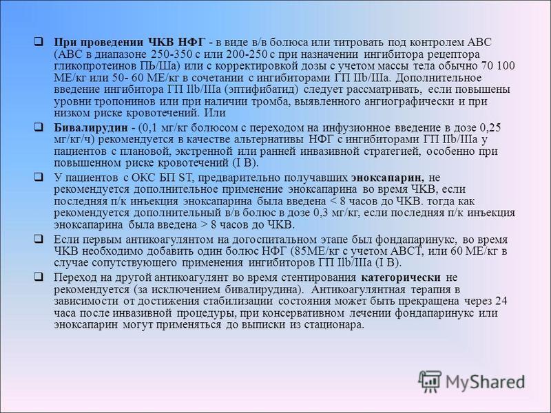При проведении ЧKB НФГ - в виде в/в болюса или титровать под контролем ABC (ABC в диапазоне 250-350 с или 200-250 с при назначении ингибитора рецептора гликопротеинов ПЬ/Ша) или с корректировкой дозы с учетом массы тела обычно 70 100 МЕ/кг или 50- 60