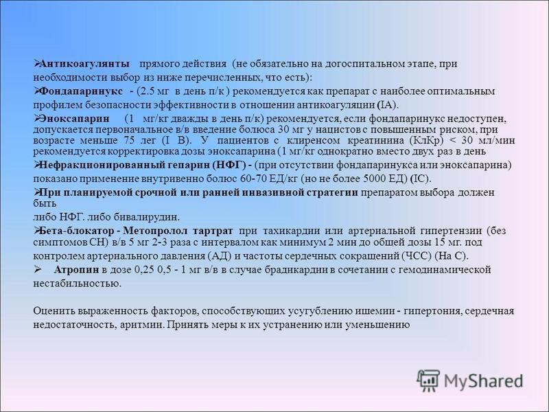 Антикоагулянты прямого действия (не обязательно на догоспитальном этапе, при необходимости выбор из ниже перечисленных, что есть): Фондапаринукс - (2.5 мг в день п/к ) рекомендуется как препарат с наиболее оптимальным профилем безопасности эффективно