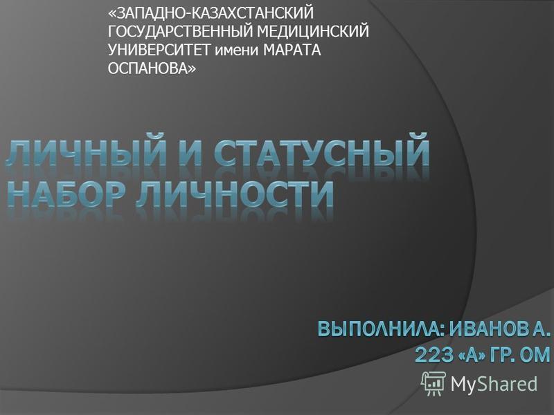«ЗАПАДНО-КАЗАХСТАНСКИЙ ГОСУДАРСТВЕННЫЙ МЕДИЦИНСКИЙ УНИВЕРСИТЕТ имени МАРАТА ОСПАНОВА»