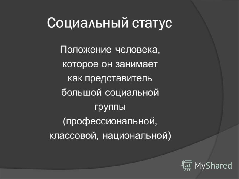 Социальный статус Положение человека, которое он занимает как представитель большой социальной группы (профессиональной, классовой, национальной)