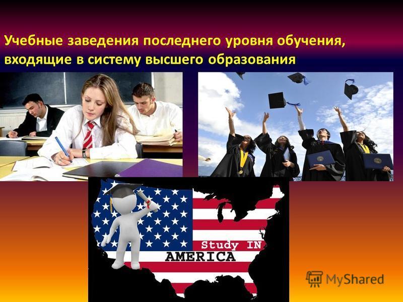 Учебные заведения последнего уровня обучения, входящие в систему высшего образования