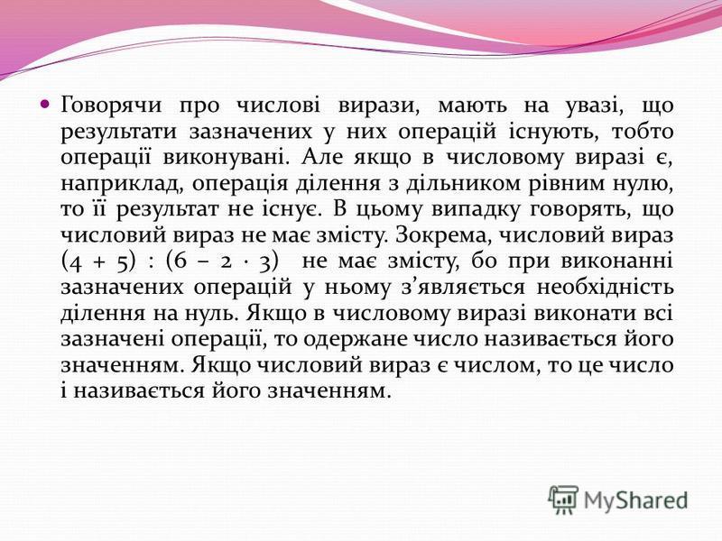 Говорячи про числові вирази, мають на увазі, що результати зазначених у них операцій існують, тобто операції виконувані. Але якщо в числовому виразі є, наприклад, операція ділення з дільником рівним нулю, то її результат не існує. В цьому випадку гов