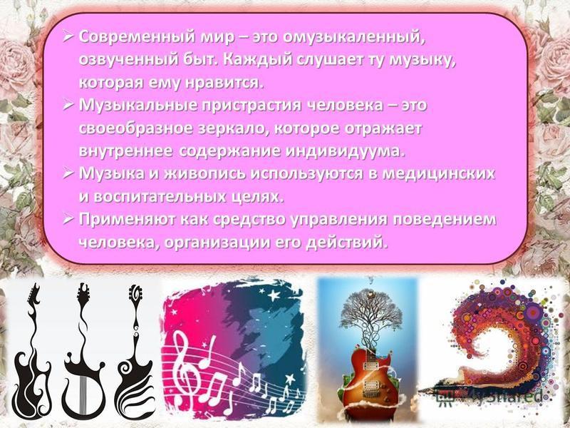 Современный мир – это омузыкаленный, озвученный быт. Каждый слушает ту музыку, которая ему нравится. Современный мир – это омузыкаленный, озвученный быт. Каждый слушает ту музыку, которая ему нравится. Музыкальные пристрастия человека – это своеобраз