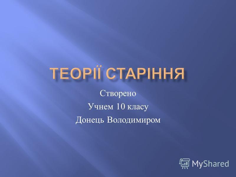 Створено Учнем 10 класу Донець Володимиром