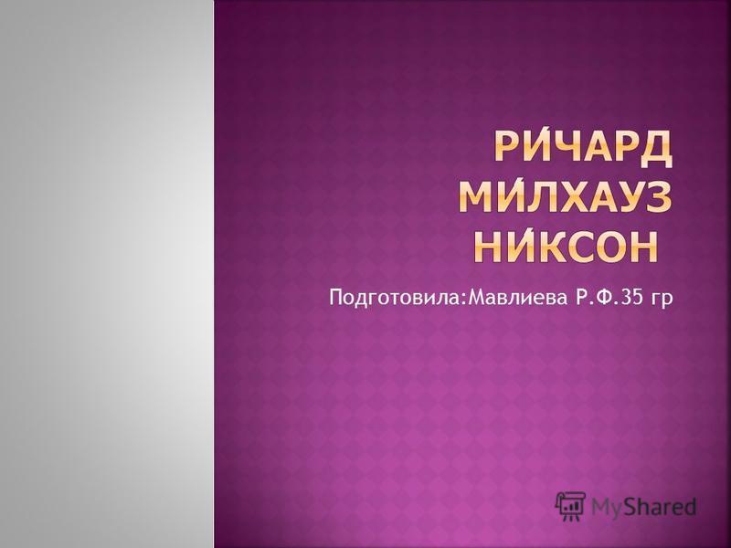 Подготовила:Мавлиева Р.Ф.35 гр