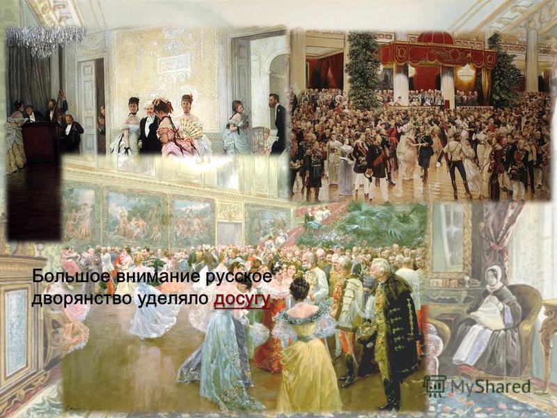 досугу Большое внимание русское дворянство уделяло досугу