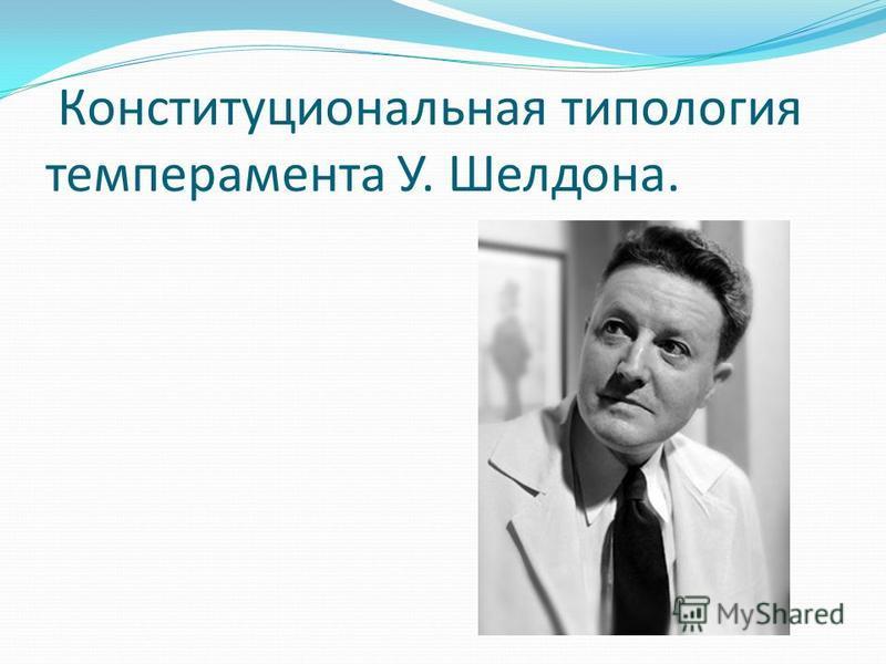 Конституциональная типология темперамента У. Шелдона.