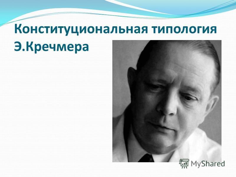 Конституциональная типология Э.Кречмера