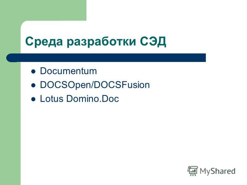 Среда разработки СЭД Documentum DOCSOpen/DOCSFusion Lotus Domino.Doc