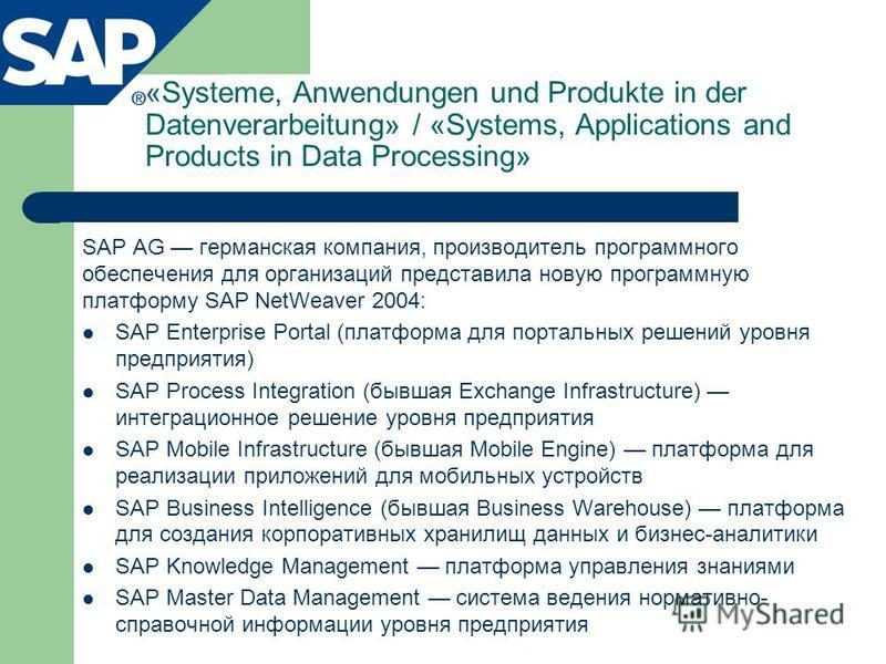 «Systeme, Anwendungen und Produkte in der Datenverarbeitung» / «Systems, Applications and Products in Data Processing» SAP AG германская компания, производитель программного обеспечения для организаций представила новую программную платформу SAP NetW