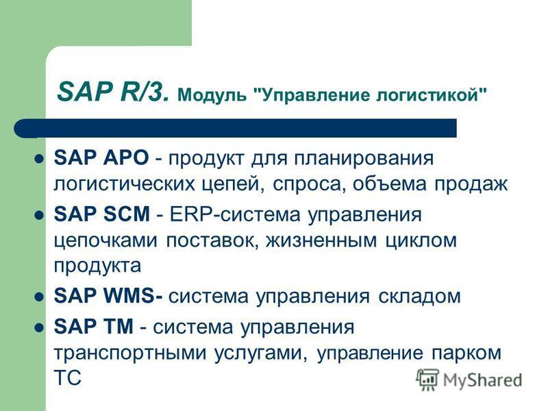 SAP R/3. Модуль