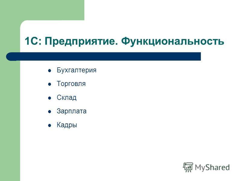 1С: Предприятие. Функциональность Бухгалтерия Торговля Склад Зарплата Кадры