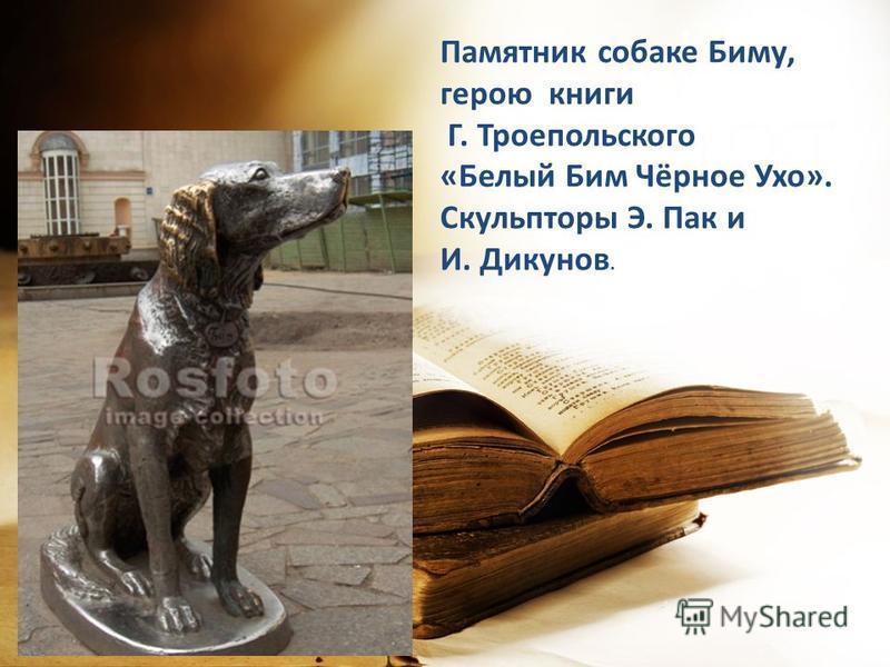 Памятник собаке Биму, герою книги Г. Троепольского «Белый Бим Чёрное Ухо». Скульпторы Э. Пак и И. Дикунов.