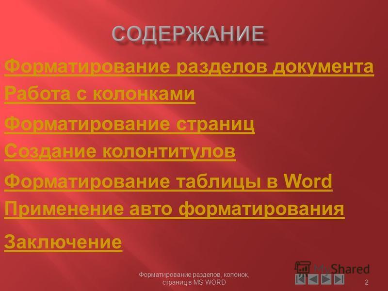 1 Форматирование разделов, колонок, страниц в MS WORD
