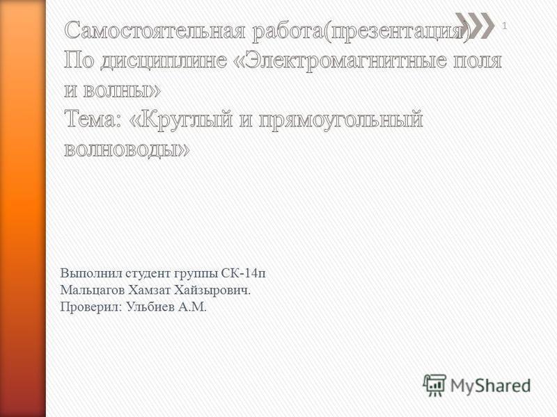 Выполнил студент группы СК-14 п Мальцагов Хамзат Хайзырович. Проверил: Ульбиев А.М. 1
