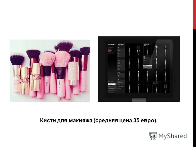 Кисти для макияжа (средняя цена 35 евро)