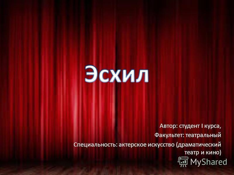 Автор: студент I курса, Факультет: театральный Специальность: актерское искусство (драматический театр и кино)