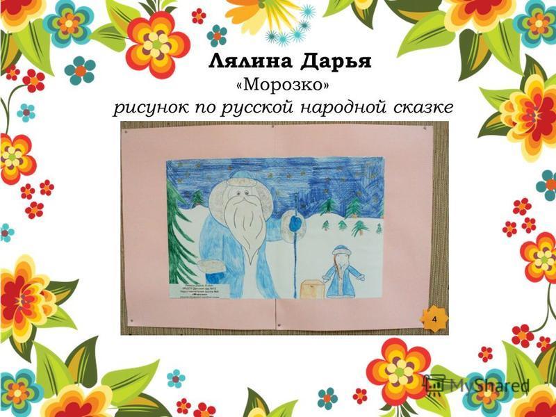 Лялина Дарья «Морозко» рисунок по русской народной сказке