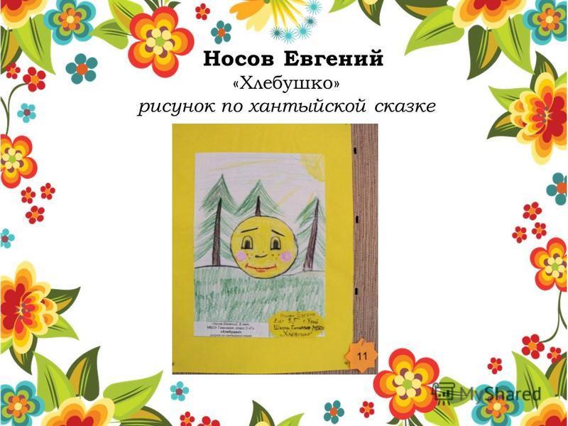 Носов Евгений «Хлебушко» рисунок по хантыйской сказке