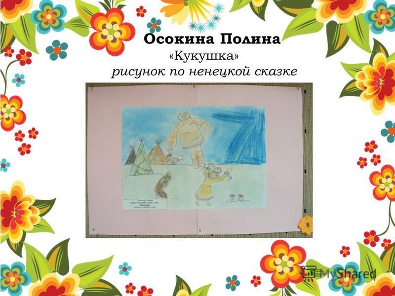 Осокина Полина «Кукушка» рисунок по ненецкой сказке