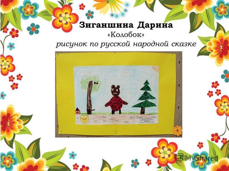 Зиганшина Дарина «Колобок» рисунок по русской народной сказке