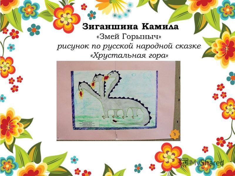 Зиганшина Камила «Змей Горыныч» рисунок по русской народной сказке «Хрустальная гора»