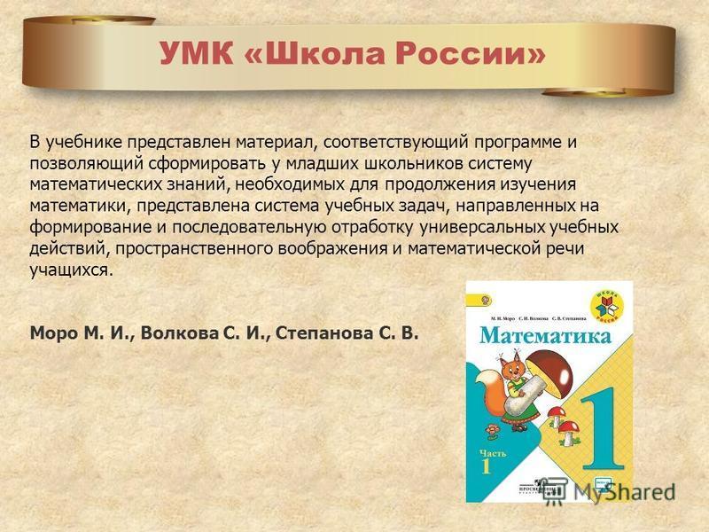 УМК «Школа России» В учебнике представлен материал, соответствующий программе и позволяющий сформировать у младших школьников систему математических знаний, необходимых для продолжения изучения математики, представлена система учебных задач, направле
