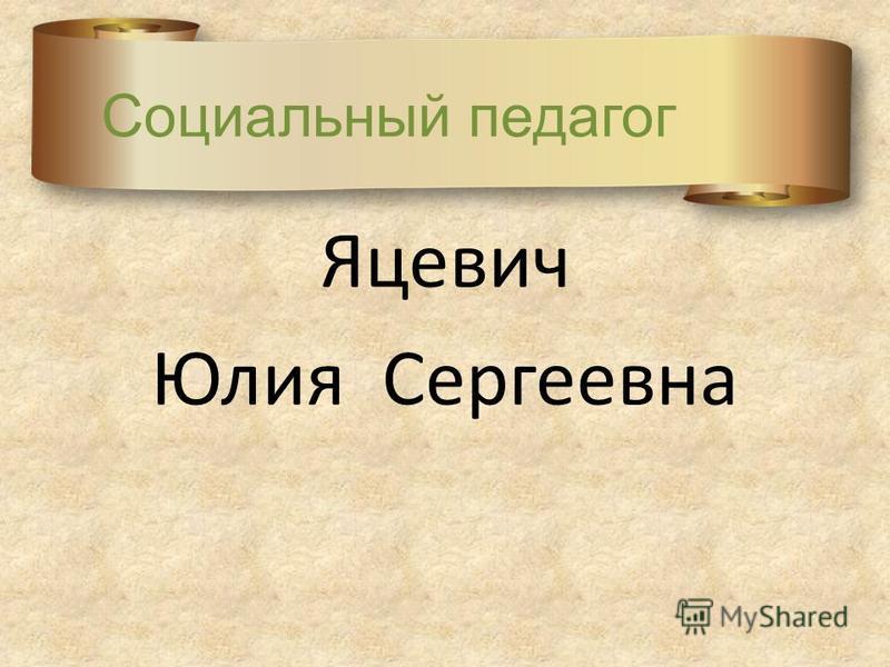 Яцевич Юлия Сергеевна Социальный педагог