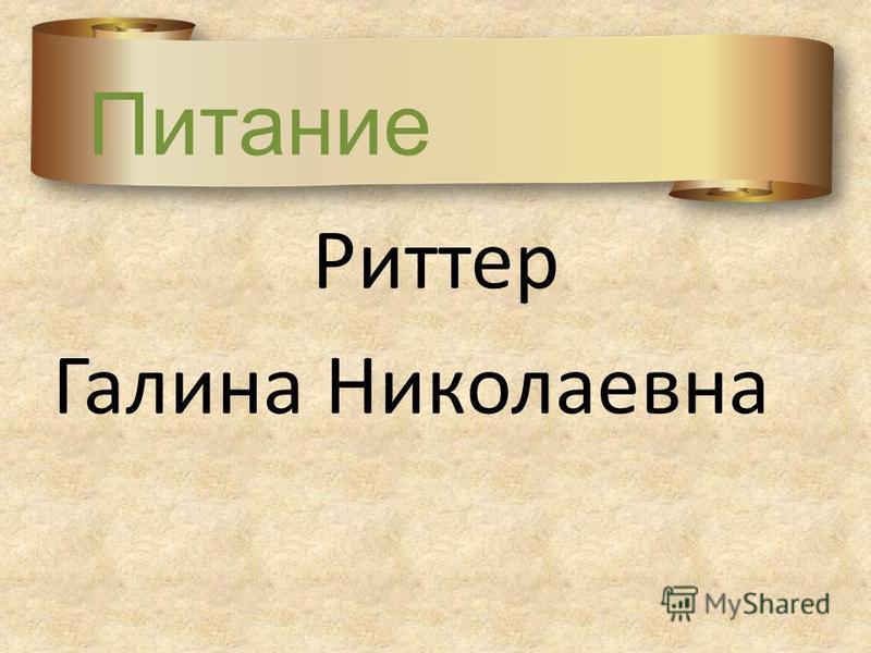 Риттер Галина Николаевна Питание