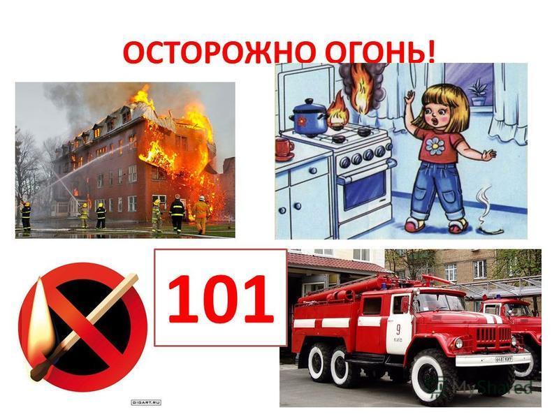 ОСТОРОЖНО ОГОНЬ! 101