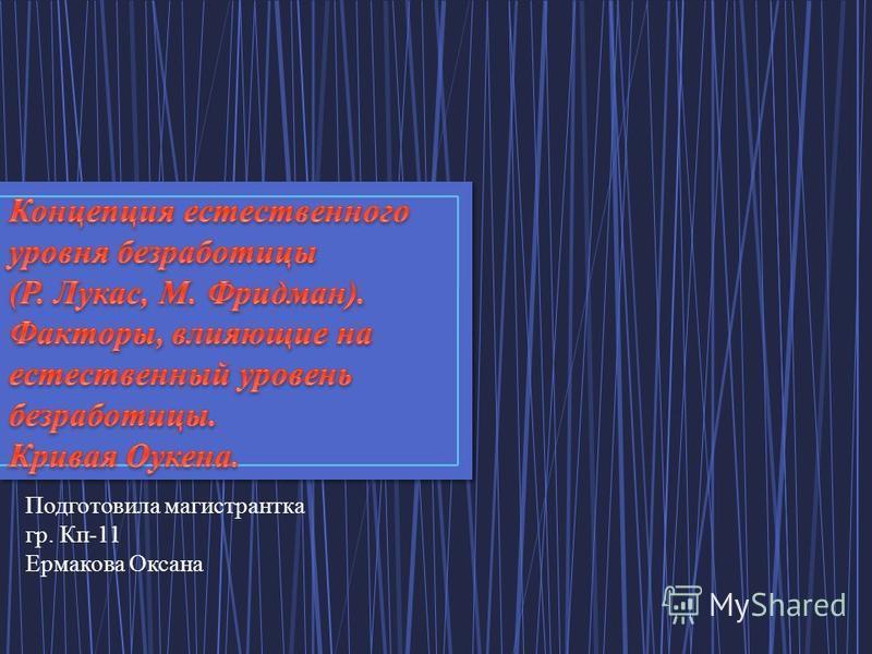 Подготовила магистрантка гр. Кп-11 Ермакова Оксана