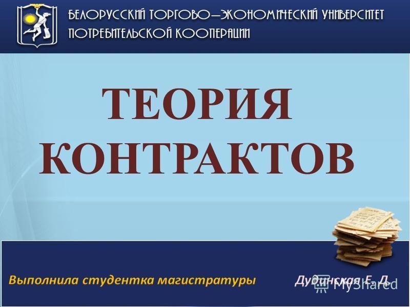 ТЕОРИЯ КОНТРАКТОВ