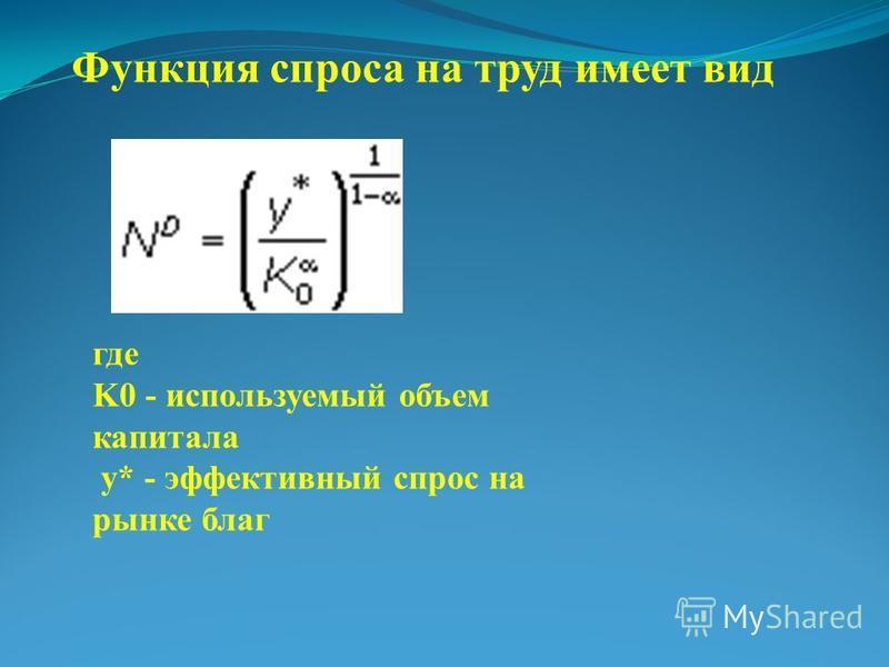 Функция спроса на труд имеет вид где K0 - используемый объем капитала y* - эффективный спрос на рынке благ
